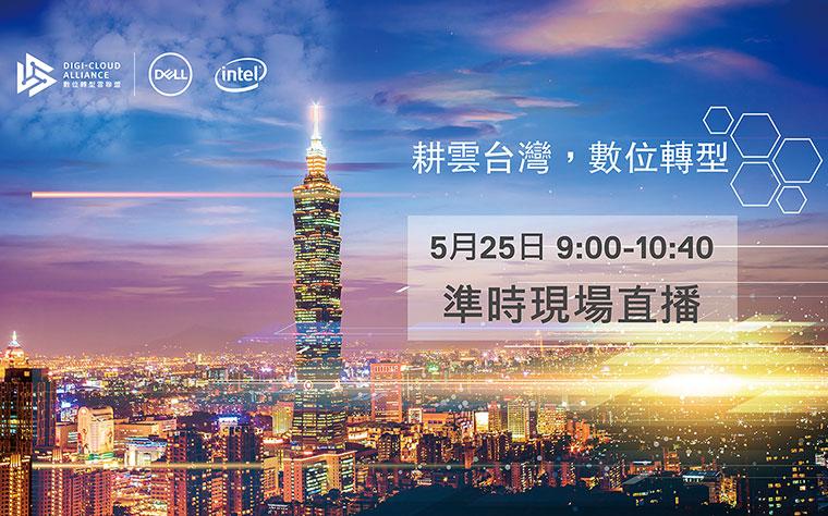 耕雲台灣,數位轉型/ Dell