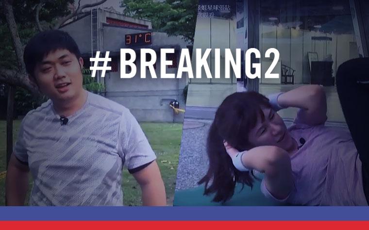 Nike breaking2 極限大挑戰直播