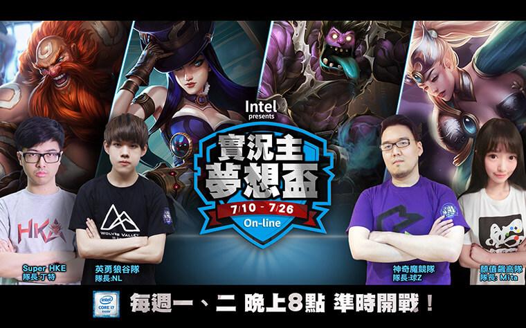 實況主夢想盃/Intel