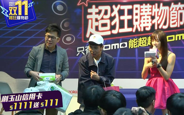 Momo 雙十一超狂購物節/ Momo
