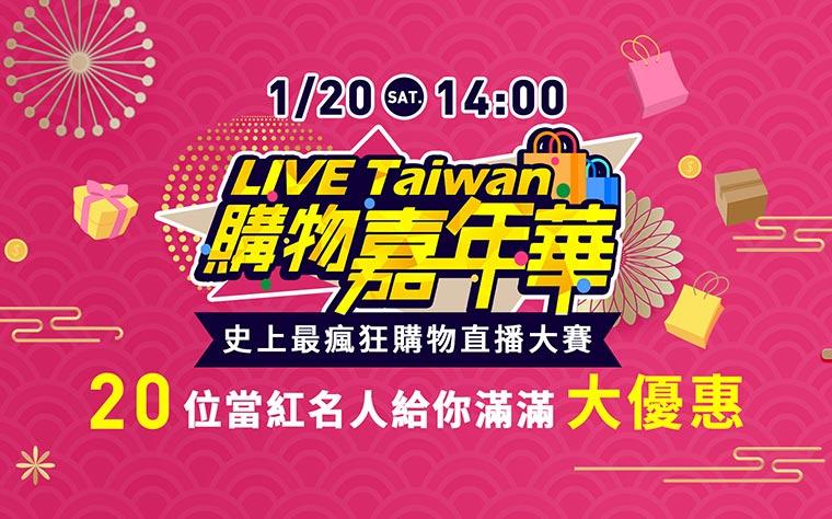 Live Taiwan購物嘉年華